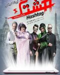 دانلود فیلم هشتگ با کیفیت HD