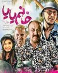 دانلود فیلم خانم یایا با کیفیت HD