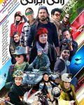 دانلود سریال رالی ایرانی ۲ با کیفیت HD