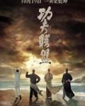 دانلود فیلم Kung Fu League 2018 با دوبله فارسی
