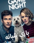 دانلود فیلم Game Night 2018 با دوبله فارسی