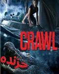 دانلود فیلم Crawl 2019 با دوبله فارسی