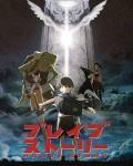 دانلود انیمیشن Brave Story 2006 با دوبله فارسی
