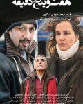 دانلود فیلم هفت و پنج دقیقه با کیفیت HD