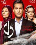 دانلود قسمت دوم سریال دل با کیفیت HD