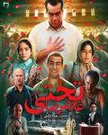 دانلود فیلم غلامرضا تختی با کیفیت HD