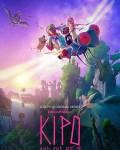 دانلود انیمیشن 2020 Kipo and the Age of Wonderbeasts
