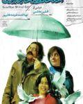 دانلود فیلم خداحافظ دختر شیرازی با کیفیت عالی HD