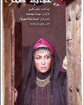 دانلود فیلم عقاب صحرا با کیفیت عالی HD