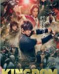 دانلود فیلم Kingdom 2019 با دوبله فارسی