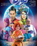 دانلود و اکران اینترنتی فیلم تورنا۲ با کیفیت HD