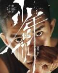دانلود فیلم Better Days 2019 با دوبله فارسی