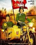 دانلود فیلم خوب، بد، جلف ۲: ارتش سری با کیفیت HD
