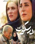 دانلود فیلم در سکوت با کیفیت عالی HD