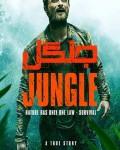 دانلود فیلم Jungle 2017 با دوبله فارسی