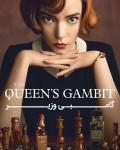 دانلود فصل اول سریال 2020 The Queen's Gambit