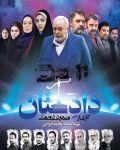 دانلود سریال ایرانی دادستان
