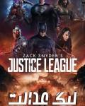 دانلود فیلم Zack Snyder's Justice League 2021 دوبله فارسی