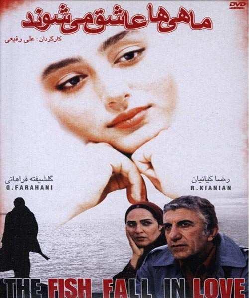 Film-Mahiha-Ashegh-Mishavand-1383