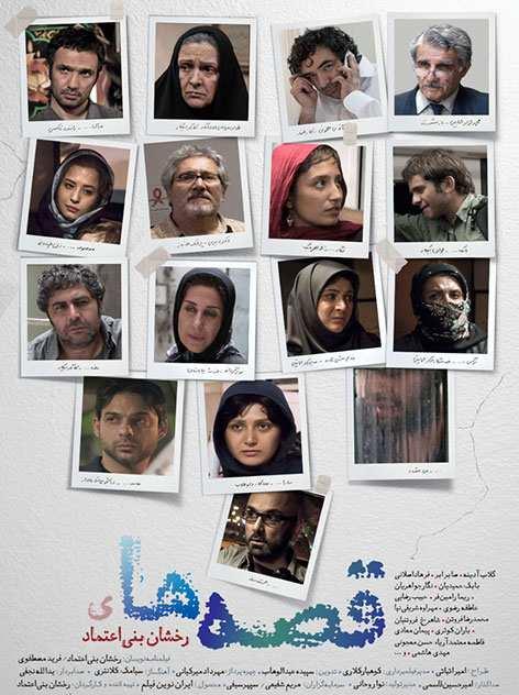 دانلود هفت گذر گاه رایگان دانلود فیلم سینمایی قصه ها