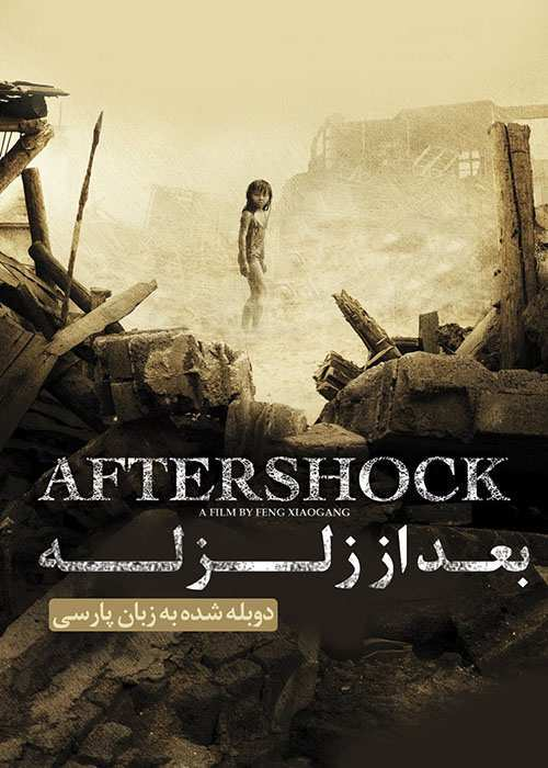 Aftershock-2010