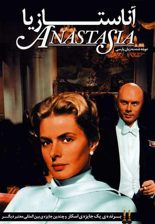 Anastasia-1956