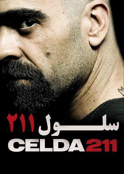 Celda-211-2009