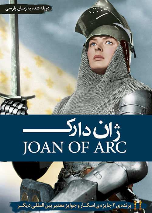 Joan-of-Arc-1948