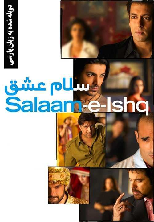 Salaam-E-Ishq-2007