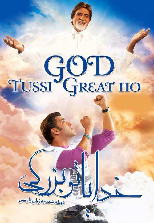 God-Tussi-Great-Ho-2008