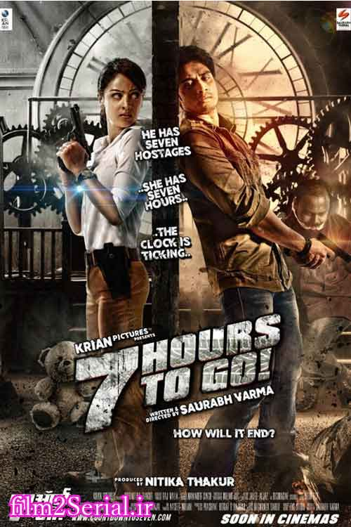 7-hours-to-go-2016