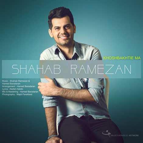 Shahab-Ramezan-Khoshbakhtie-Ma
