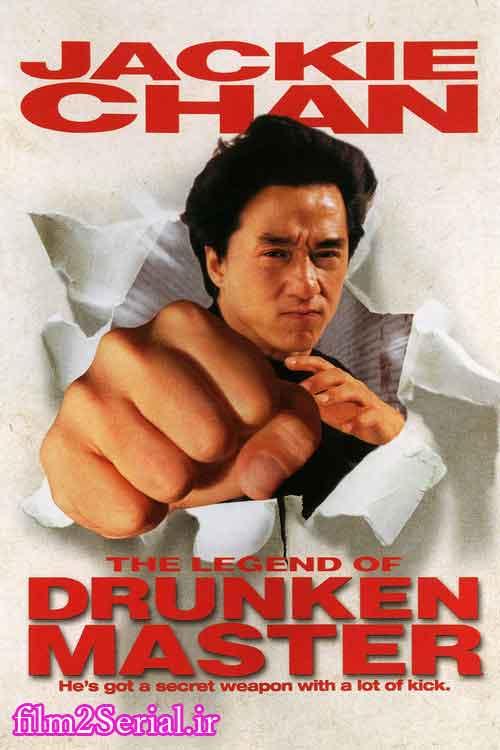 the-legend-of-drunken-master-1994