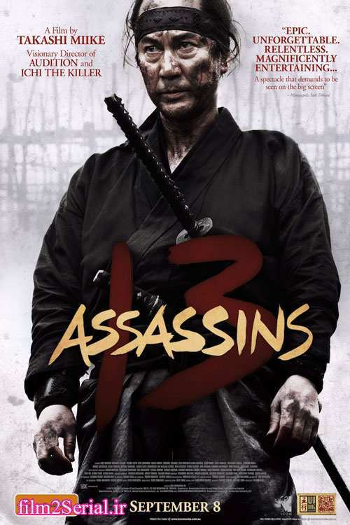13-assassins-poster-au
