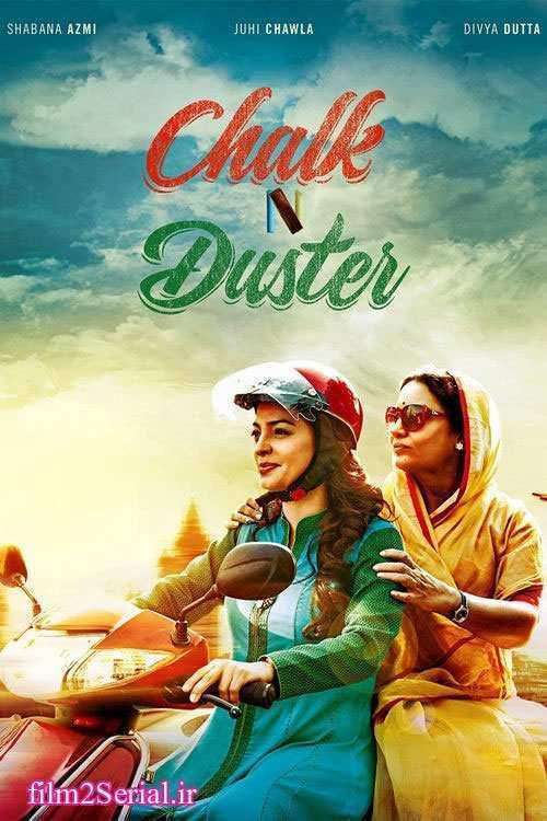 chalk-n-duster-2016