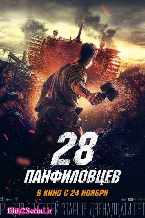 dvadtsat-vosem-panfilovtsev-2016