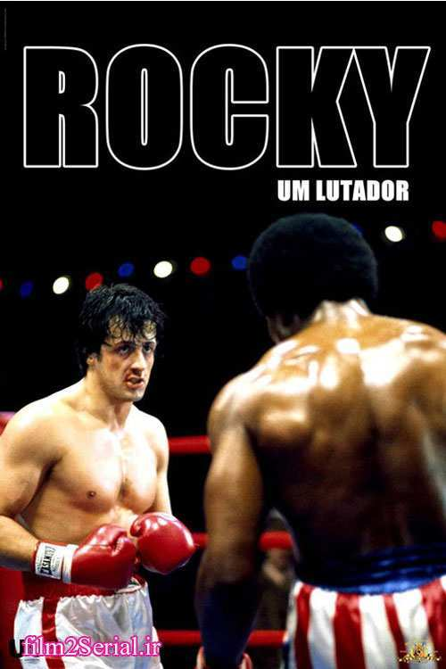 rocky__1976____brazilian_poster__fan_made__by_gbmpersonal-daeegew