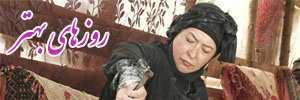 دانلود رایگان سریال روزهای بهتر با کیفیت عالی TVRip 576p