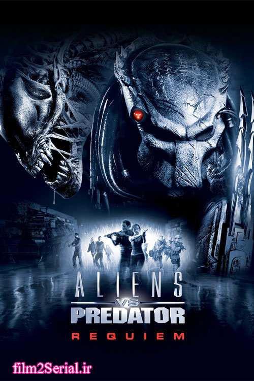 نتیجه تصویری برای دانلود فیلم AVPR: Aliens vs Predator – Requiem 2007