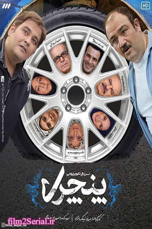 دانلود رایگان سریال ایرانی پنچری با کیفیت عالی 720p TVRip