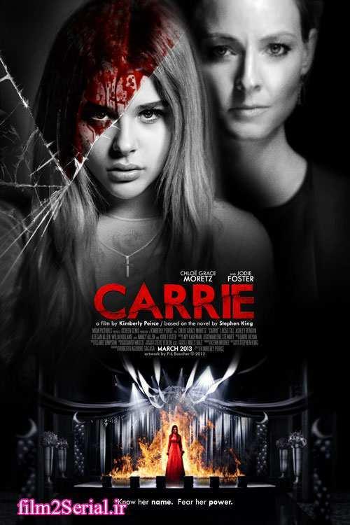 کری - ترسناک   Carrie  نسخه قدیمی و نسخه جدید  1976-2013