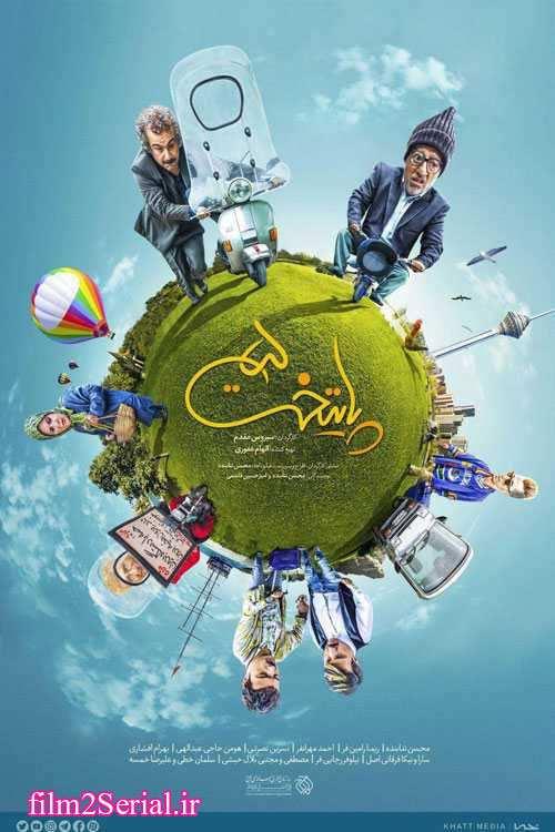 دانلود رایگان سریال ایرانی پایتخت 5 با کیفیت عالی HD