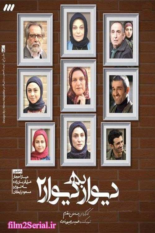 دانلود رایگان سریال ایرانی دیوار به دیوار 2 با کیفیت عالی Full HD