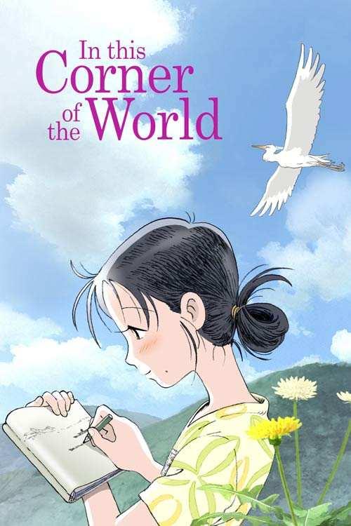انیمیشن In This Corner of the World 2016