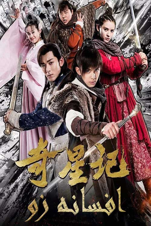 فیلم The Legend of Zu 2018