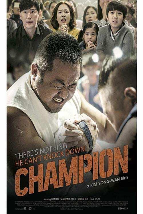 فیلم Champion 2018