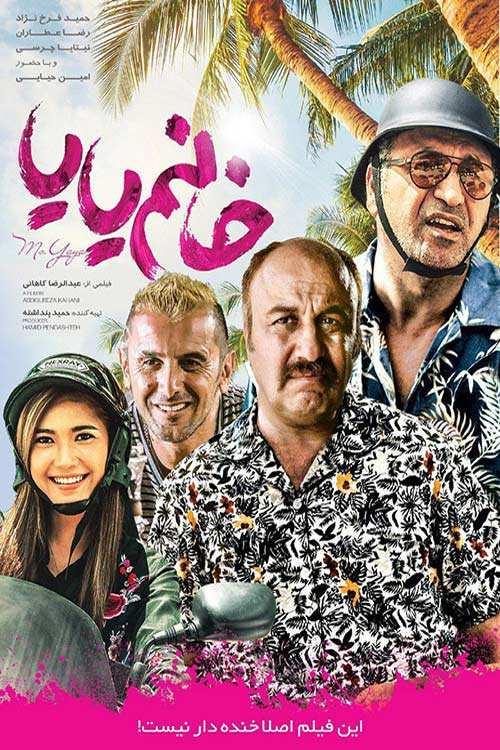 دانلود فیلم ایرانی خانم یایا