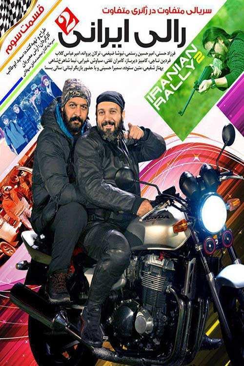 سریال رالی ایرانی ۲