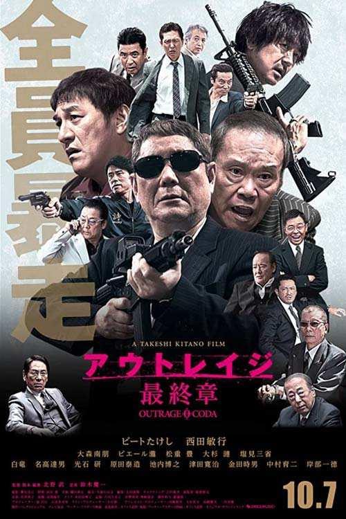 فیلم Outrage Coda 2017