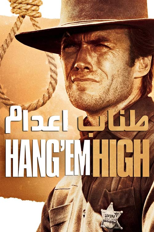 فیلم Hang 'Em High 1968